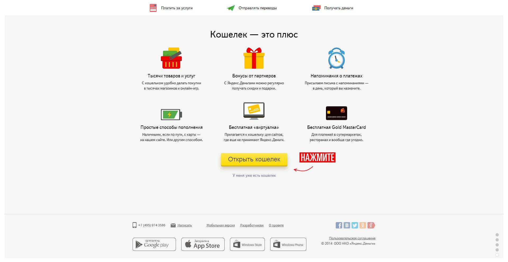 Условия игры Яндекс. Деньги
